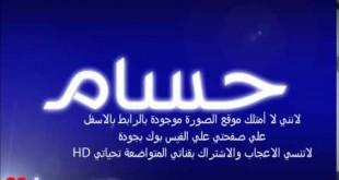صوره تفسير حلم اسم حسام