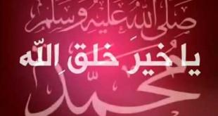 صور كلمه قصيره عن الرسول صلى الله عليه وسلم