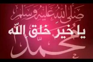 صوره كلمه قصيره عن الرسول صلى الله عليه وسلم
