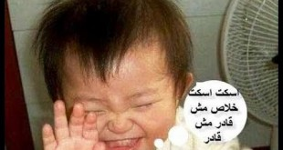 بالصور صور مضحكه جدا للاطفال hqdefault8 310x165
