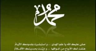 صوره مدح النبي صلى الله عليه وسلم mp3