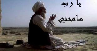بالصور يا رب سامحني و اغفر لي ذنبي ik68vdgj8jj2 310x165