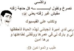 صوره صور نكت مصريه مضحكه