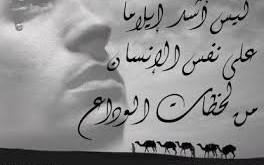 صوره قصائد شعر عن الفراق