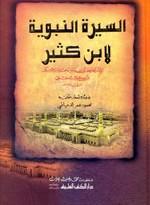 صوره كتاب السيرة النبوية لابن كثير pdf