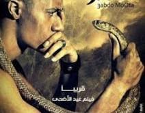 صوره كلمات اغنية عبده موته
