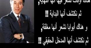 صوره حكم ونصائح الدكتور ابراهيم الفقى