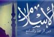 بالصور الاسلام دين التسامح والرحمة islam1 110x75