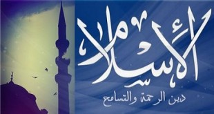 صوره الاسلام دين التسامح والرحمة