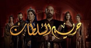 صوره قصة مسلسل حريم السلطان