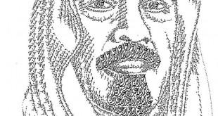 صور فن الرسم بالكلمات اجمل فنون الخط العربي