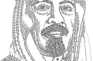 صوره فن الرسم بالكلمات اجمل فنون الخط العربي