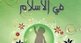 صوره مقدمة الاسلام وحقوق الطفل