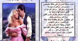 صوره روايات رومانسية اجنبية مترجمة جريئة