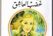 بالصور روايات عبير الرومانسية للقراءة liilasup2 25a8b6b185 110x75