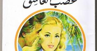 بالصور روايات عبير الرومانسية للقراءة liilasup2 25a8b6b185 310x165
