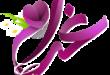 بالصور قصص منتديات غرام حزينة logo1 110x75