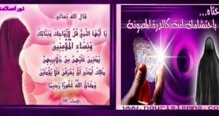 بالصور حكم تاركة الحجاب الشرعي lytfh4gv8usb28slvi0 310x165