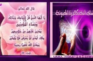 صوره حكم تاركة الحجاب الشرعي