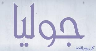 بالصور معنى اسم جوليا في الاسلام maxresdefault115 310x165