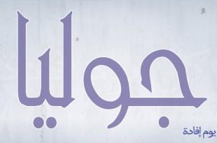 صوره معنى اسم جوليا في الاسلام