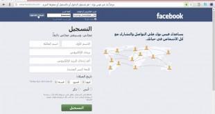 بالصور تسجيل فيس بوك حساب جديد maxresdefault32 310x165