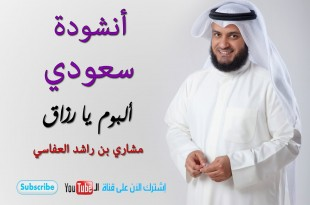صوره كلمات انشودة يارزاق مشاري العفاسي