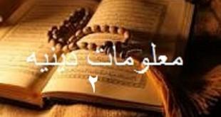 صور معلومات دينية هل تعلم