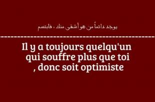 صورة رسالة الى معلمتي باللغة الفرنسية
