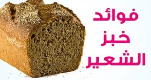 صوره هل خبز الشعير مفيد للرجيم