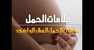 صوره كيف تعرفين انك حامل قبل موعد الدورة الشهرية
