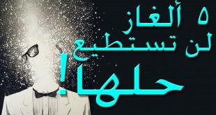 صوره الغاز انجليزية مترجمة وحلها