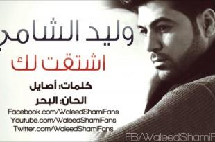صوره وليد الشامي اشتقت لك