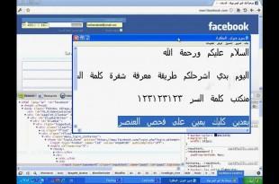 صوره كلمة سر تفتح اي حساب فيس بوك حصريا اختراق اي ايميل  مجرب بدون برامج