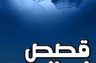 صوره اروع القصص الاسلامية المؤثرة تبكي اذا قراتها
