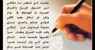 صورة قصائد الغزل و الشعر للمتنبى , كتابة بقلم حبيب مغرم