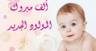 بالصور كلمات اناشيد سبوع اسلامية n4hr 14033215751 310x165