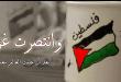 صور كلمات شعر لفلسطين قصير