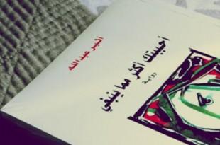 صوره كتاب احببتك اكثر مما ينبغي  pdf اثير عبدالله