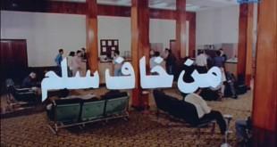 صوره فيلم من خاف سلم