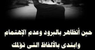 بالصور بوستات حزينة عن الحب photo1381084871 268 310x165