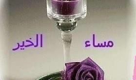 بالصور احلى عبارات المساء مسجات مسائية photos evening al khair bonsoir 01 279x165