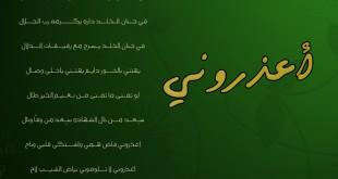 صوره كلمات اعذروني فاض همي انشاد ابو علي