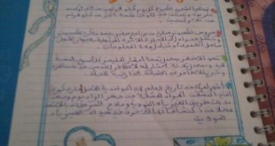 بالصور ماذا اكتب لصديقتي في كراس الذكريات post 152829 0 46260700 1339592010 310x165