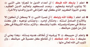 صوره مطويات عن الرسول صلى الله عليه وسلم