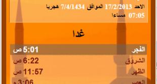 صورة حلو اوى البرنامج دة , ادوات جوجل مواقيت الصلاة