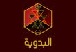 صوره رويال البدوية  احدث ترددات قناة البدوية 2018