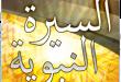 بالصور السيرة النبوية للرسول عليه الصلاة والسلام seera 110x75