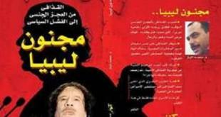 صوره كتاب محمد الباز مجنون ليبيا