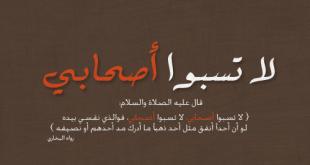 صوره اسماء صحابة رسول الله صلى الله عليه وسلم